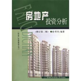 房地产投资分析(修订第2版)