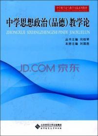 中学教学论与教学实践系列教材:中学思想政治(品德)教学论