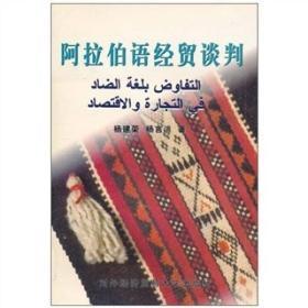 阿拉伯语经贸谈判