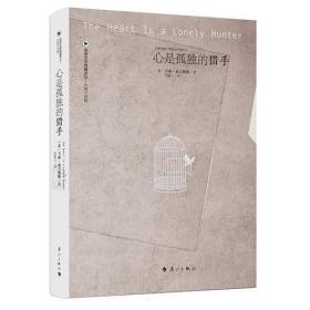 心是孤独的猎手(英语文学典藏译丛·长篇小说卷)平装书籍