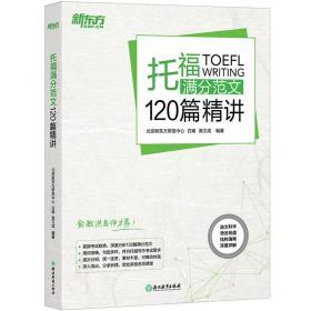 新东方 托福满分范文120篇精讲