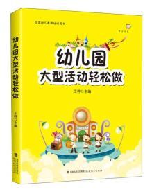 幼儿园大型活动轻松做(全国幼儿教师培训用书)/梦山书系