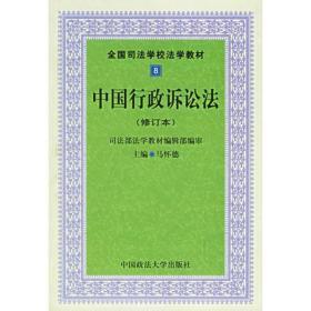 中国行政诉讼法(全国司法院校法学教材)
