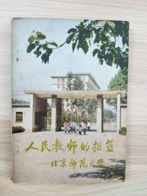 人民教师的摇篮 -北京师范大学
