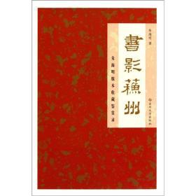 朱海明版本收藏鉴赏录:书影苏州