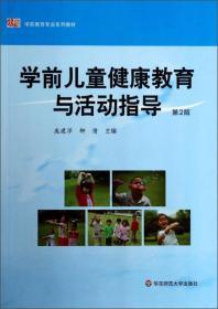 学前儿童健康教育与活动指导 第2版