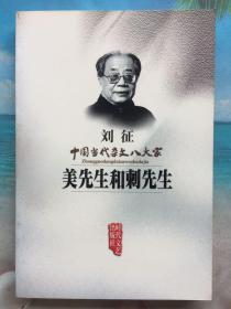 中国当代杂文八大家-刘征《美先生和刺先生》