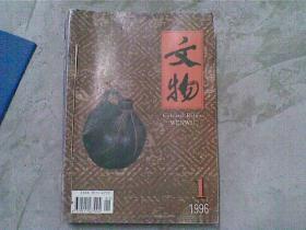 文物(1996年1-6)