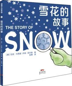 蒲蒲兰绘本馆:雪花的故事
