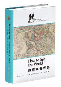 如何观看世界/企鹅·鹈鹕丛书