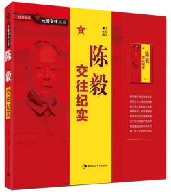 陈毅交往纪实(2016年教育部目录)