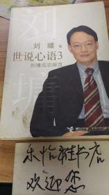 世说心语3:刘墉成功秘笈 (货号:053)