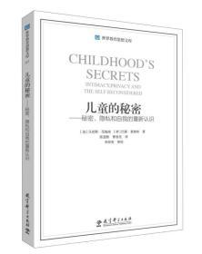 世界教育思想文库·儿童的秘密:秘密、隐私和自我的重新认识