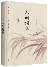 现货-国学典藏:人间词话(精装版)
