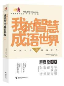 中国成语大会:我的智慧成语世界1