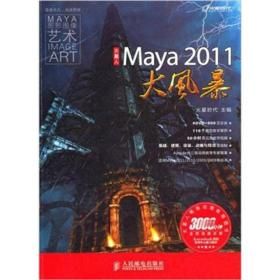 Maya 2011大风暴