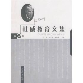杜威教育文集 第2卷