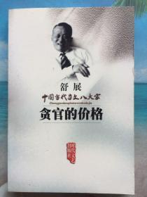 中国当代杂文八大家-舒展《贪官的价格》