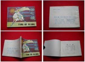 《杨七娘》,宁夏1984.3一版一印22万册,8066号,连环画