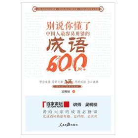 别说你懂了:中国人最容易用错的成语600问