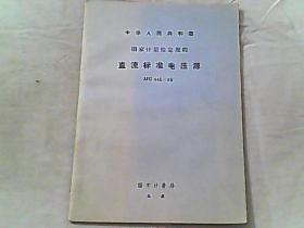 中华人民共和国国家计量检定规程-直流标准电压源JJG445-86