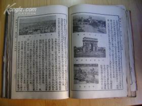 最新中学教科书瀛环全志》