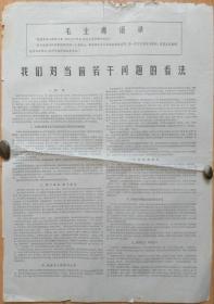 文革新疆4开小字报【我们对当前若干问题的看法】