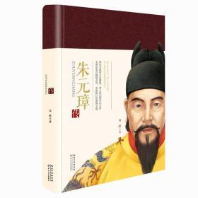 朱元璋传(一世珍藏名人名传精品典藏)