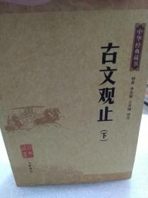 中华经典藏书《古文观止》(上,下)二册全