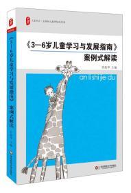 《3-6岁儿童学习与发展指南》案例式解读