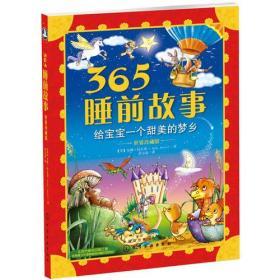 365睡前故事--给宝宝一个甜美的梦乡(世界珍藏版)