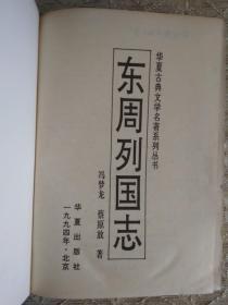 东周列国志(无封衣,有水渍)