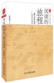 大夏书系·阅读的旅程:教师专业成长地图