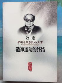 中国当代杂文八大家-牧惠《造神运动的终结》