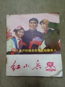 红小兵 (1973年第12期 广东版)