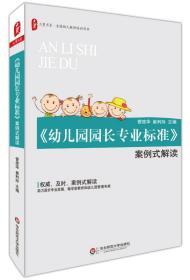 大夏书系·《幼儿园园长专业标准》案例式解读