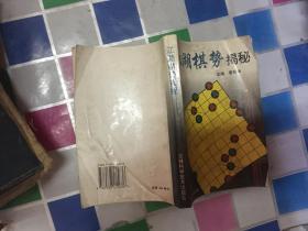 江湖棋势揭秘(96年1版1印)