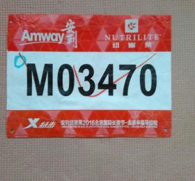 安利纽崔莱2016北京国际长跑节:  北京半程马拉松(参赛号码布)