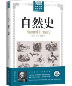 世界经典科普读本:自然史