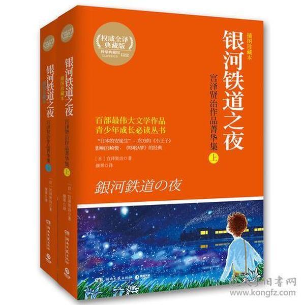 银河铁道之夜:宫泽贤治作品菁华集(全2册)(插图珍藏本)