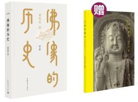 佛像的历史(精装版)