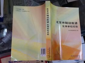 北京市随班就读优秀学校经验