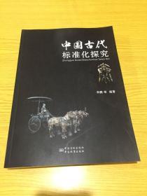 中国古代标准化探究《秦》【详情看图——实物拍摄】一版一印