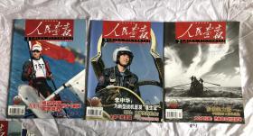 2007年《人民画报》( 1-12期 13册 全,第7期为香港回归纪念特刊 双册)(品好) 未打孔 非合订