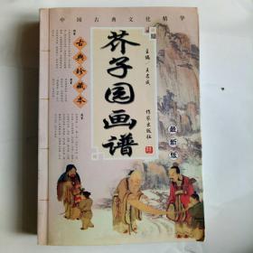 芥子园画谱《古典珍藏本》