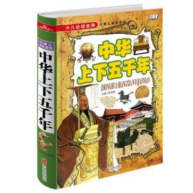 中华上下五千年/少儿必读金典