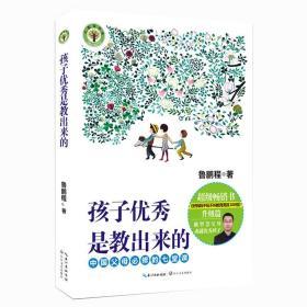 孩子优秀是教出来的:中国父母必修的七堂课/大教育书系