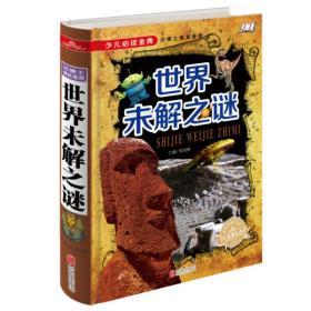 少儿必读金典(全2册)中国未解之谜/世界未解之谜