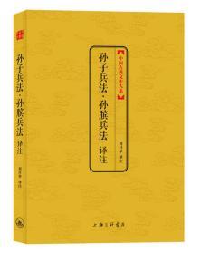 中国古典文化大系:孙子兵法译注
