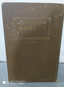 (网络稀缺)井上内科新书(共四册)(增订第十三版)大正十年(1921)出版